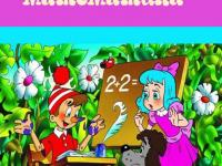 Дистанционное обучение - Занимательная математика