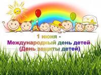 1 июня - День защиты детей. Здравствуй лето!