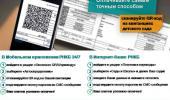 Вниманию родителей! Оплата за детский сад через интернет-банк РНКБ Банк (ПАО)